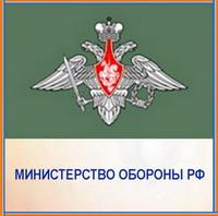 Mинистерство обороны РФ